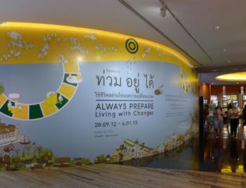 地震ITSUMO展 in Bangkok