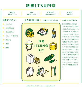 地震ITSUMO.COM