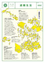 地震イツモノート「避難生活」