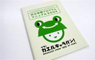 防災体験プログラムマニュアルBOOK