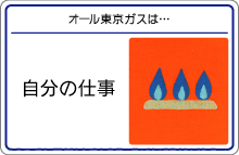 東京ガス2