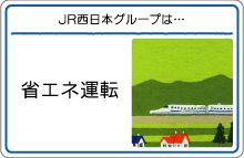 西日本旅客鉄道1