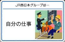 西日本旅客鉄道2
