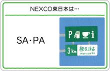 NEXCO東日本1