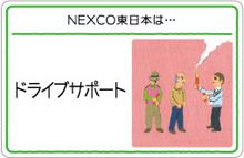 NEXCO東日本2
