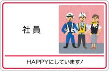 NEXCO東日本3