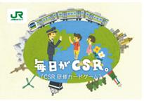 東日本旅客鉄道2