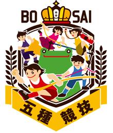 BOSAI五種競技。_ロゴ