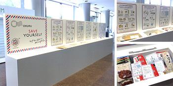 2012年度ロビー展示