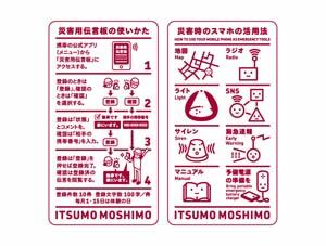 スマートフォンに貼る本プロモーションオリジナルのステッカー。いざという時に役立つ知識が描かれています。「災害時のスマホの活用法」と「災害用伝言板の使い方」  ...