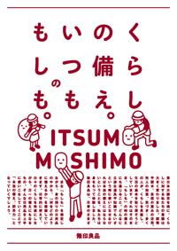 MUJI_ロゴ