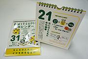 地震ITSUMOカレンダー[万年日めくり]