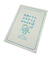 災害トイレエチケットBOOK