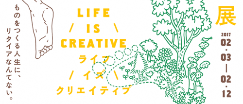 lifeiscreative2017