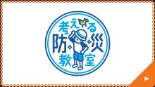 大阪ガス「考える防災教室」