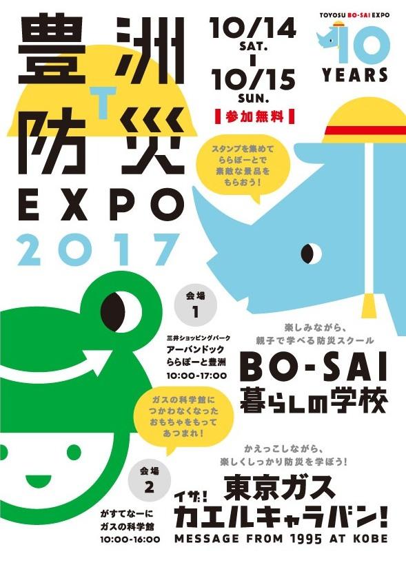 1bo-sai-expo2017_hyousi1